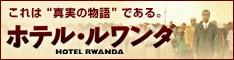 Hotel_rwanda_banner_234x60